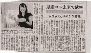 玄米飲料記事のコピー