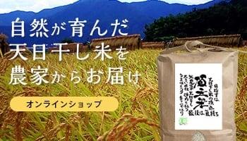 自然が育んだ天日干し米を農家からお届け