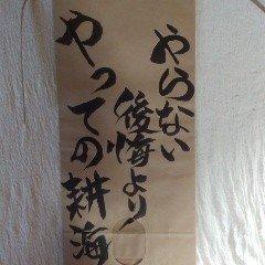 尾崎ファーム農賊団の経営理念
