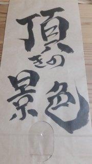【極】天日干し完熟米について補足